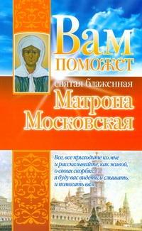 Чуднова Анна - Вам поможет святая блаженная Матрона Московская обложка книги