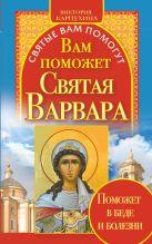Карпухина Виктория - Вам поможет святая Варвара' обложка книги