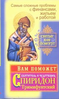Потапова Вера - Вам поможет святитель и чудотворец Спиридон Тримифунтский.Самые сложные проблемы обложка книги