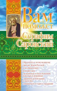 Вам поможет Серафим Саровский обложка книги