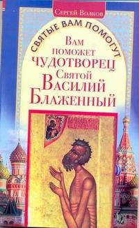 Волков Сергей - Вам поможет чудотворец святой Василий Блаженный обложка книги