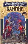 Хольбайн В. - Вампир. Кн. 2 обложка книги