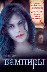 Балас Линор - Вампиры обложка книги