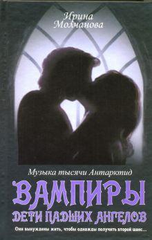Молчанова И.А. - Вампиры - дети падших ангелов обложка книги