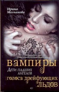 Молчанова И. А. - Вампиры - дети падших ангелов. Голоса дрейфующих льдов обложка книги