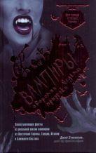 Стивенсон Д. - Вампиры, оборотни, ведьмы, призраки' обложка книги