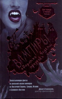 Стивенсон Д. - Вампиры, оборотни, ведьмы, призраки обложка книги