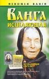 Ванга исцеляющая обложка книги