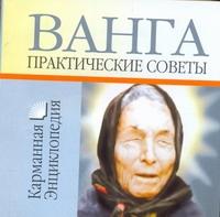 Смирнова Л. - Ванга Практические советы обложка книги