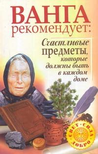 Жмых Галина - Ванга рекомендует: Счастливые предметы, которые должны быть в каждом доме обложка книги