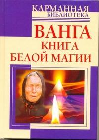 Макова Ангелина - Ванга. Книга белой магии обложка книги
