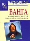 Орлова Любовь - Ванга. Практические советы народной целительницы обложка книги