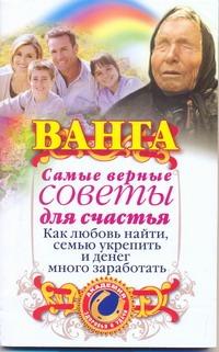 Макова Ангелина - Ванга. Самые верные советы для счастья обложка книги