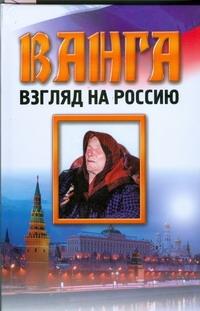 Орлова Любовь - Ванга.Взгляд на Россию обложка книги