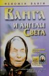 Орлова Л. - Ванга.И ангелы Света обложка книги