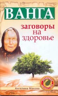 Макова Ангелина - Ванга: заговоры на здоровье обложка книги