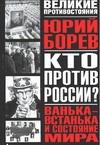 Борев Ю.Б. - Ванька-встанька и Состояние мира обложка книги