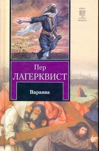 Лагерквист Пер - Варавва обложка книги