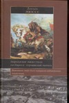 Мюссе Л. - Варварские нашествия на Европу: германский натиск обложка книги