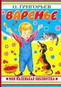 Григорьев О.Е. - Варенье обложка книги