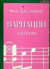 Джулиани М. - Вариации для гитары обложка книги