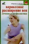 Орлова Л.В. - Варикозное расширение вен. Лечение и профилактика обложка книги
