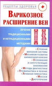 Горбунов В.В. - Варикозное расширение вен. Лечение традиционными и нетрадиционными методами обложка книги