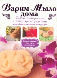 Рязанова Г.А. - Варим мыло дома обложка книги