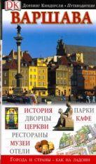 Омиляновская Малгожата - Варшава' обложка книги