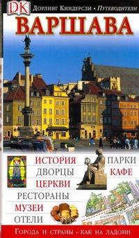 Омиляновская Малгожата - Варшава обложка книги