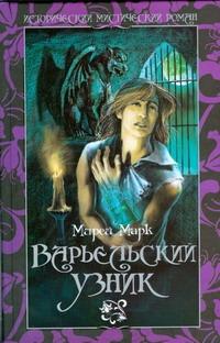 Мирей М. - Варьельский узник обложка книги