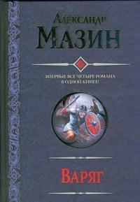 Мазин А.В. - Варяг. Место для битвы. Князь. Герой обложка книги