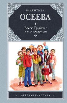 Васек Трубачев и его товарищи обложка книги