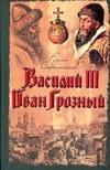 Василий III. Иван Грозный обложка книги