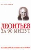 Митюрин Д.В. - Василий Леонтьев за 90 минут обложка книги