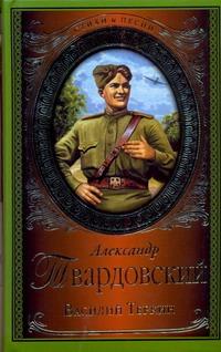Твардовский А.Т. - Василий Теркин обложка книги