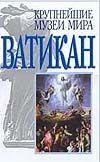 - Ватикан обложка книги