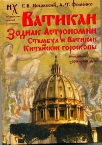 Носовский Г.В. - Ватикан. Зодиак Астрономии. Стамбул и Ватикан. Китайские гороскопы обложка книги