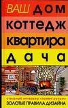 Богданович А.Л. - Ваш дом,коттедж,квартира,дача обложка книги