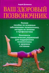 Долженков А.В. - Ваш здоровый позвоночник обложка книги