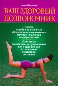 Ваш здоровый позвоночник Долженков А.В.