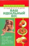 Лавут Л.М. - Ваш идеальный вес обложка книги