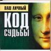 Андреева Вера - Ваш личный код судьбы обложка книги