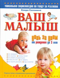 Соломина К. - Ваш малыш день за днем: от рождения до трех лет. Игры и занятия на каждый день обложка книги