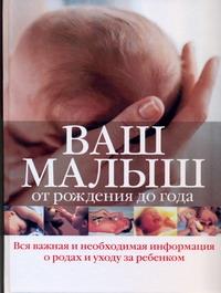 Андреева Е.В. - Ваш малыш от рождения до года обложка книги