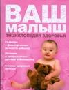 - Ваш малыш. Энциклопедия здоровья обложка книги