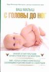 Наттерсон Кара Фамил - Ваш малыш:С головы до ног обложка книги