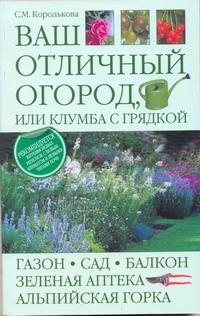 Королькова С.М. - Ваш отличный огород, или Клумба с грядкой обложка книги