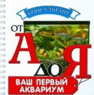 Плонский В.Д. - Ваш первый аквариум' обложка книги