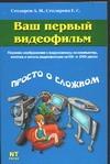 Столяров А.М. - Ваш первый видеофильм обложка книги
